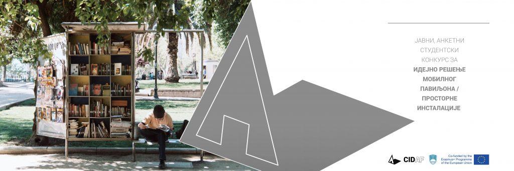 Студентски конкурс за идејно решење мобилног павиљона / просторне инсталације